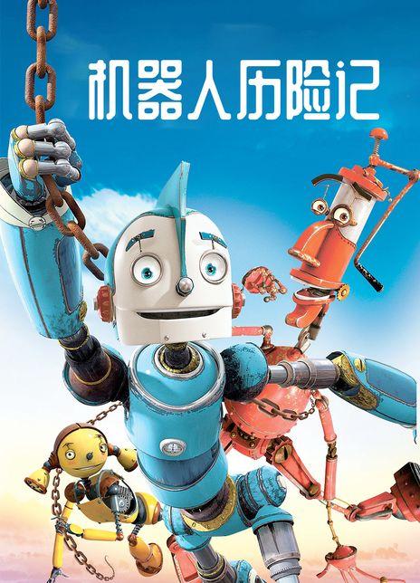 2005动画喜剧冒险《机器人历险记》BD1080P.国英粤三语.中字
