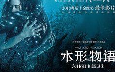 奥斯卡最佳极速拥抱中国观众 《水形物语》曝新预告片