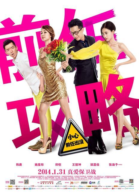 2014最新爱情喜剧《前任攻略》720p.HD国语中英双字高清MKV版