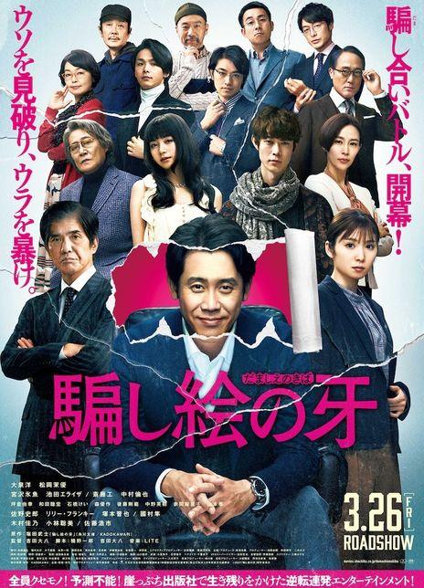 错视画的利牙 2021日本剧情 HD720P.日语中字