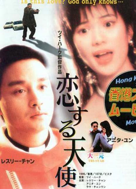 1996张国荣袁咏仪喜剧《大三元》BD1080P.国粤双语.中字