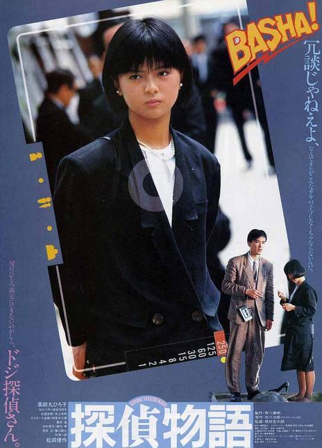 1983日本悬疑爱情《侦探物语》BD1080P.国日双语.内封中字