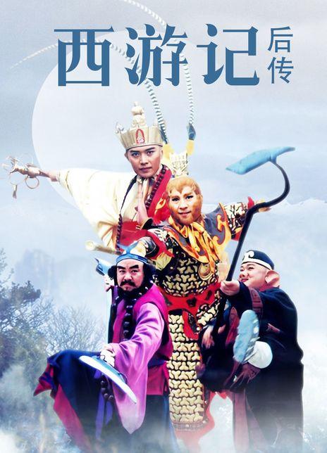 2000剧情《西游记后传全集》 HD720P 迅雷下载