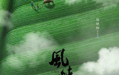 《风味人间》第2季终极预告 八大主题解风味密码