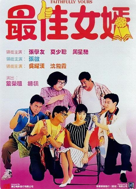 1988周星驰喜剧《最佳女婿》HD720P.国语中字