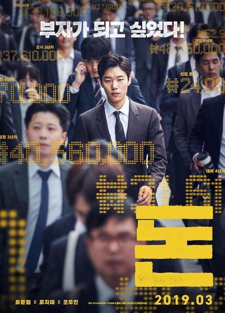 2019韓國犯罪《錢/萬誘金錢》BD720P.韓語中字