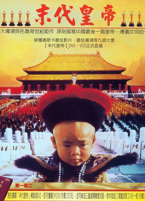 1987高分剧情传记《末代皇帝》加长版.BD1080P.国英双语.高清中英双字