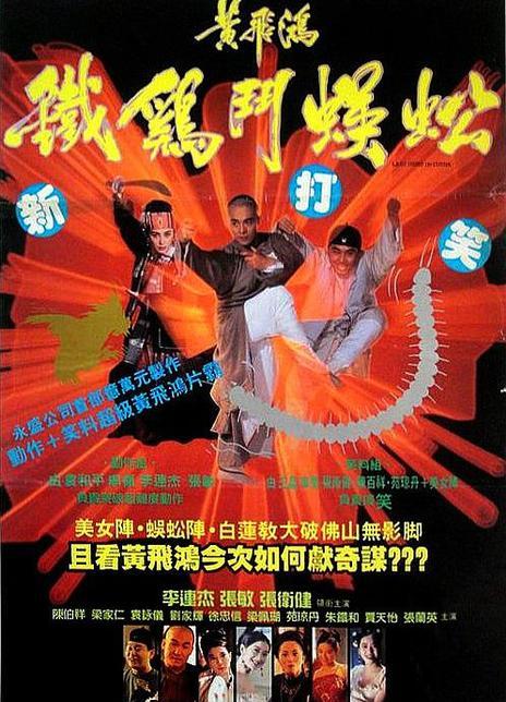 1993李连杰动作喜剧《黄飞鸿之铁鸡斗蜈蚣》BD1080P.国粤双语.高清中字