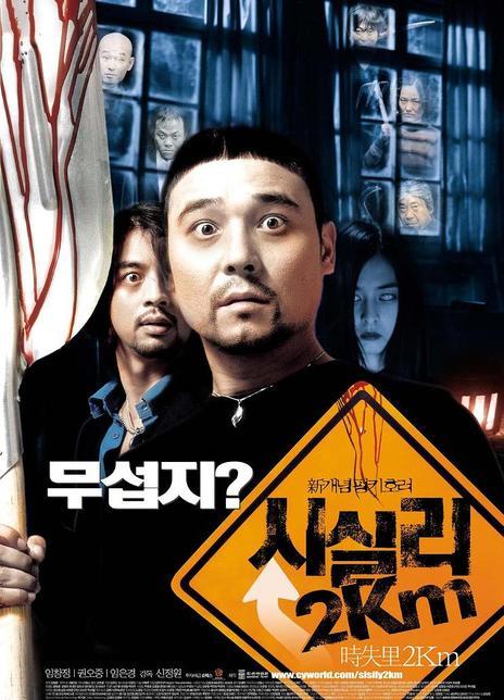 2004韩国高分喜剧《时失2公里》HD1080P.韩语中字