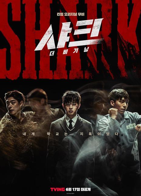 2021韩国动作犯罪《鲨鱼:起点》HD1080P高清下载