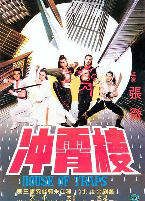 1982邵氏动作古装《冲霄楼》BD1080P.国语中字