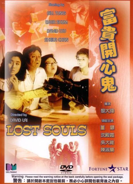 1989香港喜剧惊悚《富贵开心鬼》HD1080P.国粤双语.中字