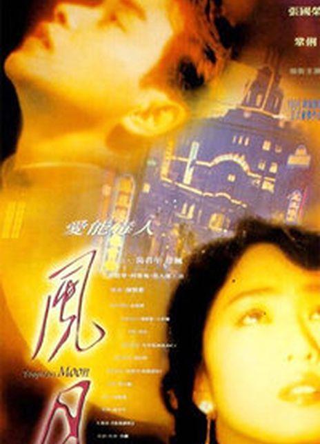 1996张国荣爱情《风月》BD1080P.国粤双语.中字