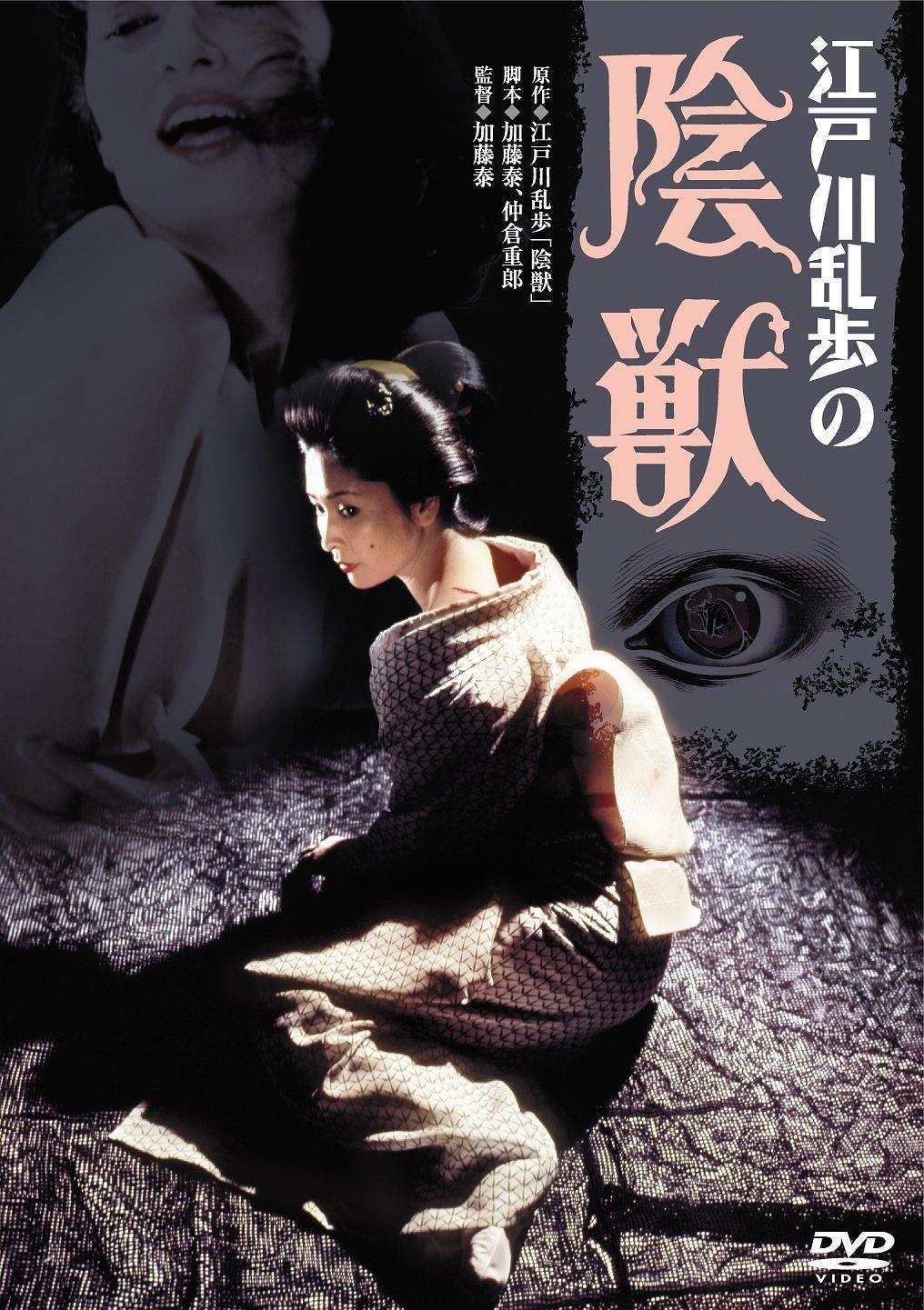 1977日本悬疑《江户川乱步的阴兽》DVD1080P.日语中字