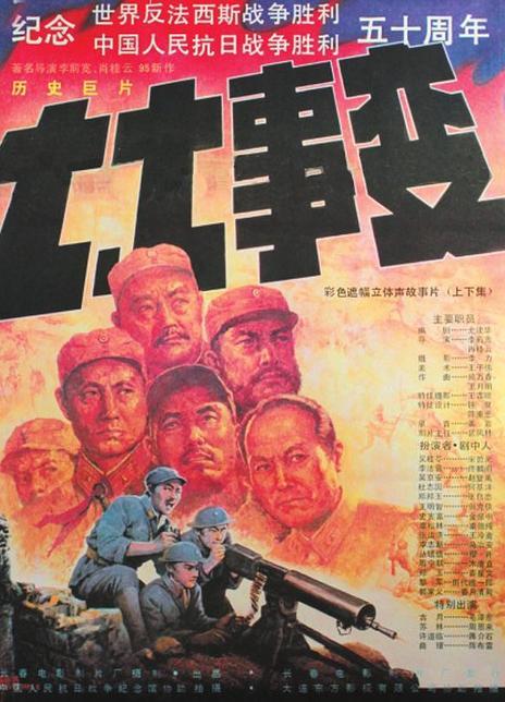 1995歷史戰爭《七七事變》HD1080P.國語