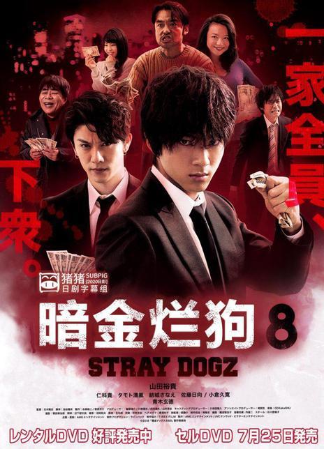 暗金烂狗8 2008.HD1080P.日语中字
