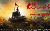 《太阳升起的时刻》今日全国上映,开国大典礼炮与衡宝战炮共鸣