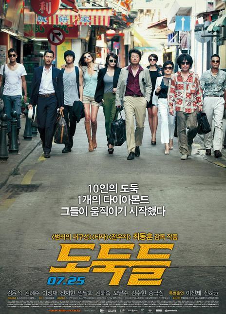 2012動作犯罪《奪寶聯盟/盜賊同盟》BD720p.韓語中字