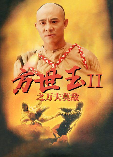 1993李连杰萧芳芳动作《方世玉续集:万夫莫敌》HD1080P.国粤双语.中字