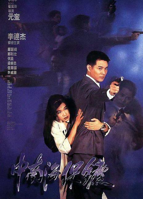 1994李连杰经典动作《中南海保镖》BD1080P 国语中字高清迅雷下载