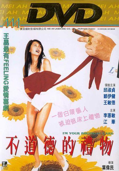 1995年 香港爱情喜剧片《不道德的礼物》HD720P.国粤双语中字