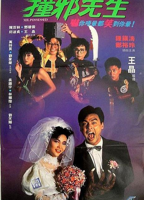1988钟镇涛郑裕玲《撞邪先生》HD1080P.国粤双语.中字