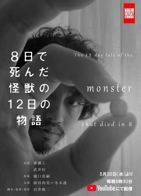 2020日本剧情《8天就死去的怪兽的12日谈 电影版》BD1080P.日语中字