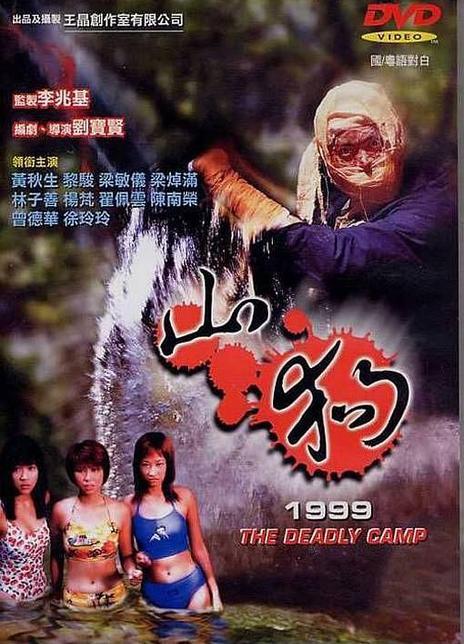 1999香港恐怖《山狗1999》HD1080P.国粤双语.中字