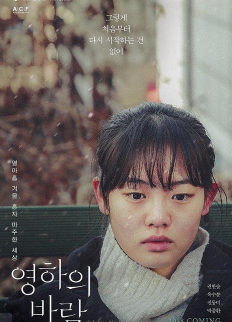 2018 韓國《零下的風》生命沒有從頭再來