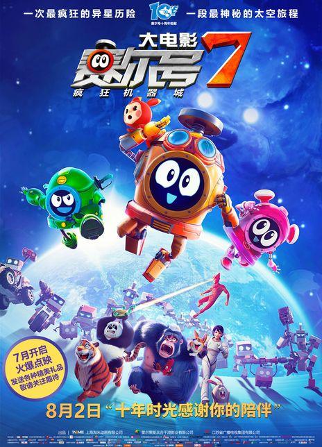 赛尔号大电影7:疯狂机器城海报封面
