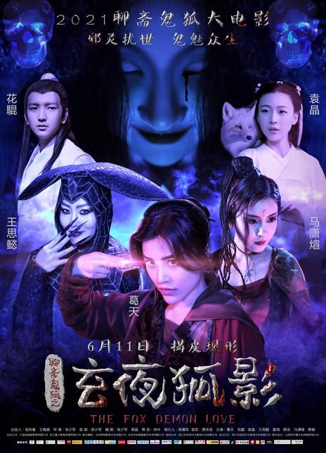 2021惊悚奇幻《玄夜狐影》HD4K/1080P.国语中字
