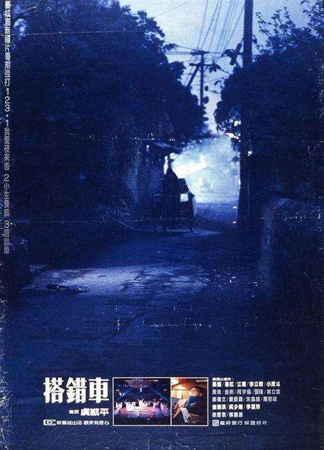 1983臺灣高分劇情《搭錯車》HD1080P.國語中字