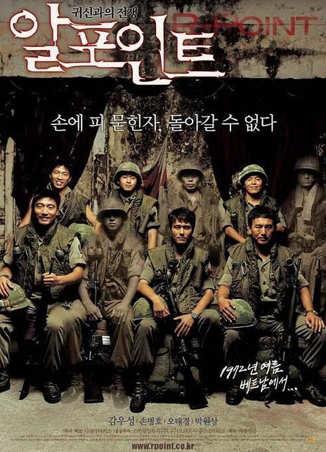 2004韩国恐怖战争《R高地/罗密欧点》HD1080P.韩语中字