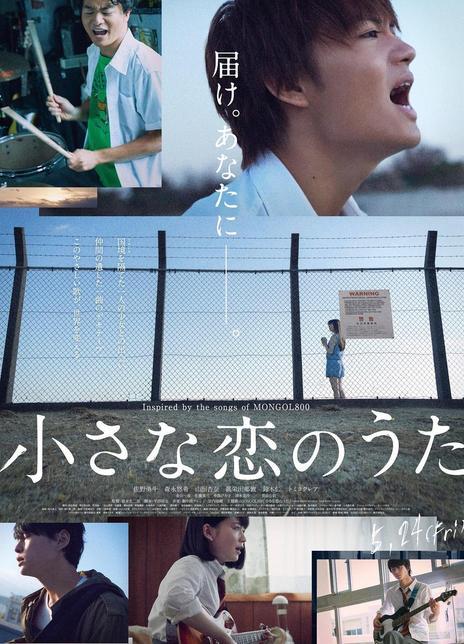 2019 日本《小小恋歌》因为热爱音乐将他们紧紧凝聚在一起