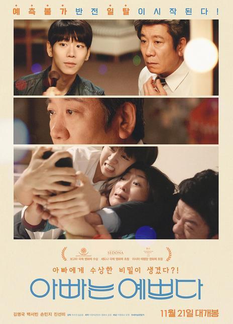 2017韩国喜剧家庭《爸爸很漂亮》HD1080P.韩语中字
