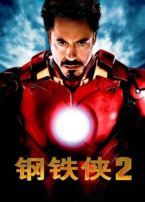2010高分动作科幻《钢铁侠2》BD1080P.国英双语.高清中英双字