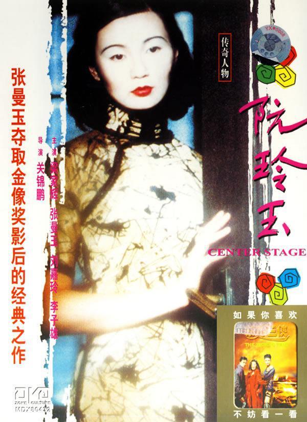 1991年 阮玲玉[香港愛情/傳記張曼玉系列電影]