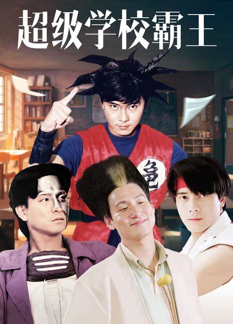 1993香港动作喜剧《超级学校霸王》BD1080P.国粤双语.中字