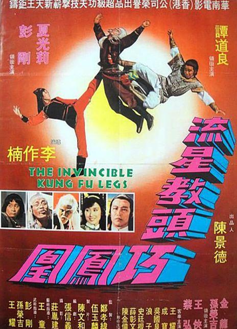 1980台湾动作《南北腿王》BD1080P.国粤双语.中字