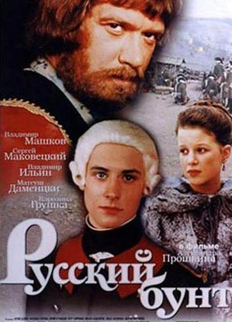 2000俄罗斯高分剧情《上尉的女儿》HD720P.中英双字