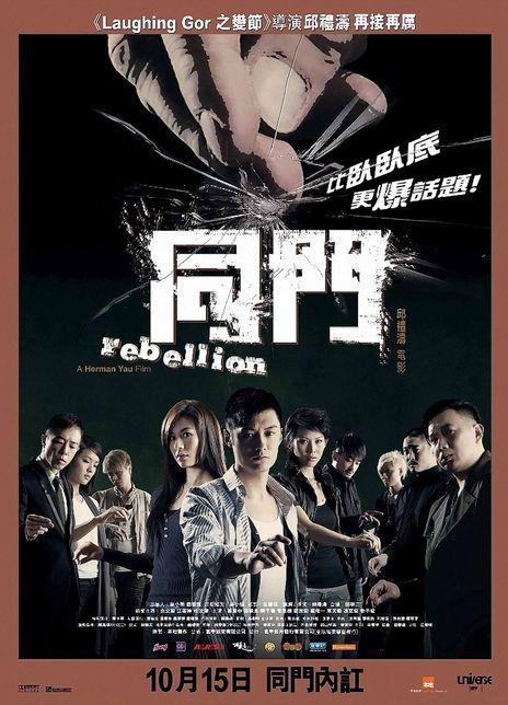 2009余文乐动作犯罪《同门》完整版.BD1080P.国粤双语.中字