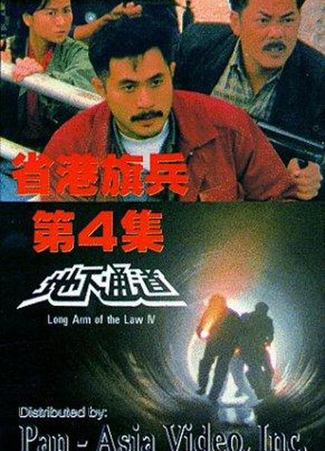 1990香港动作犯罪《省港旗兵4:地下通道》BD720P.国粤双语.中字