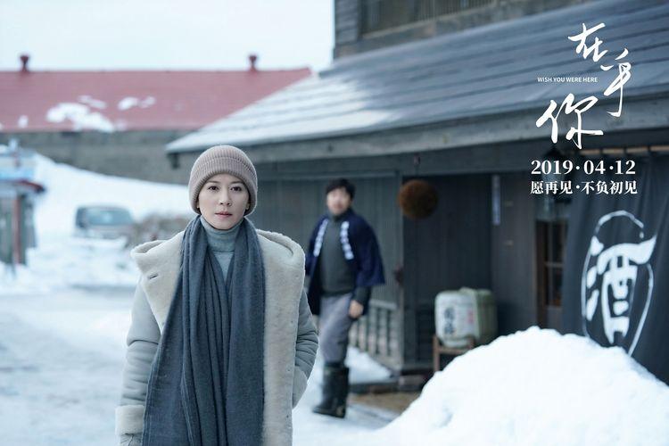 """《在乎你》幕后三部曲之""""音乐特辑"""":在北海道听""""风雪的声音""""  第1张"""