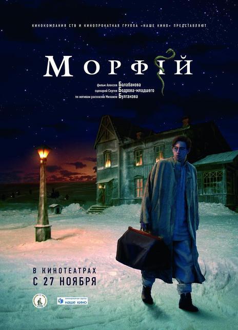 2008俄罗斯高分剧情《吗啡》BD1080P.俄语中字