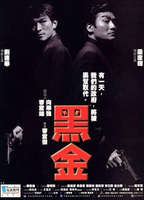 1997梁家辉高分犯罪《黑金》BD1080P.国粤双语.中字