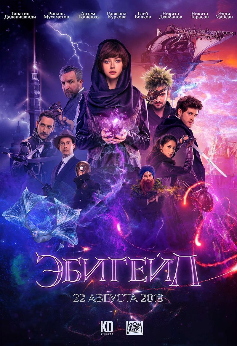 2019 俄罗斯《阿比盖尔》魔法世界再临,迎接大规模魔法战斗场面!