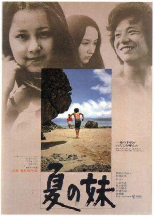 夏之妹[日本大岛渚经典电影修复] 1972.HD720P 迅雷下载