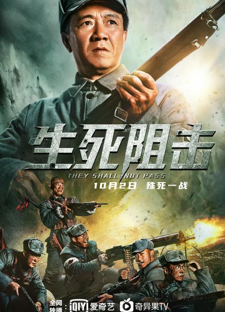 2021李幼斌动作战争《生死阻击》HD1080P.国语中字