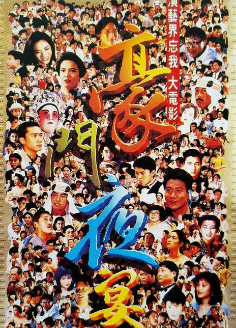 1991香港喜剧《豪门夜宴》DVDRip.国粤双语.中字