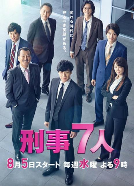 刑事7人第六季全集 2020日剧 HD720P 迅雷下载